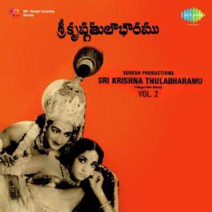 Sri Krishna Tulabharam Songs