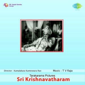 Sri Krishnavatharam Songs