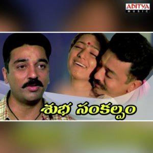 Subha Sankalpam Songs