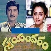 Swayamvaram Songs