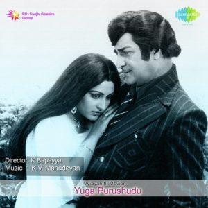 Yuga Purushudu Songs
