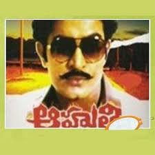 Aahuthi Songs