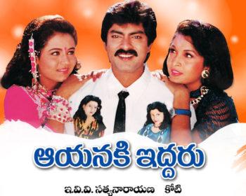 Aayanaki Iddaru Songs
