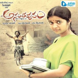 Ananthapuram 1980 Songs