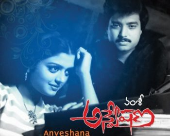 Anveshana Songs