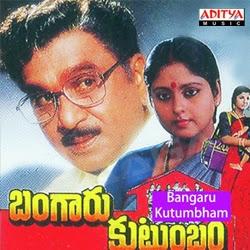 Bangaru Kutumbam Songs