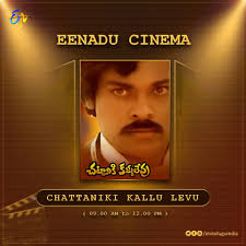 Chattaniki Kallu Levu Songs