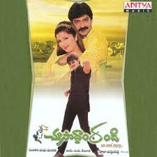 Choosodham Randi Songs
