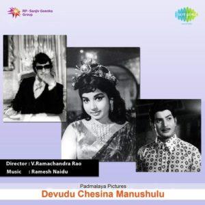 Devudu Chesina Manashulu Songs