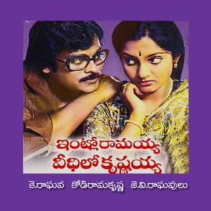 Intlo Ramayya Veedilo Krishnayya Songs