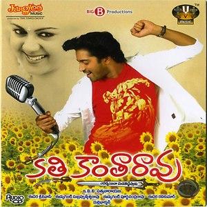 Katti Kanta Rao Songs