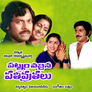 Patnam Vachchina Pathivrathalu Songs