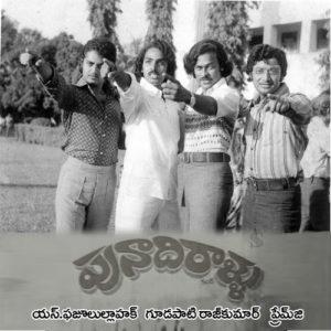 Punadirallu Songs