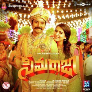 Seemaraja Telugu songs download samantha