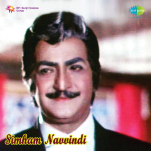 Simham Navvindi Songs