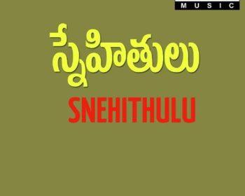Snehitulu Songs