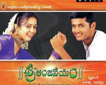 Sri Anjaneyam Songs