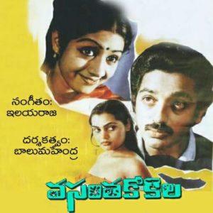 vasantha kokila telugu mp3 songs free download