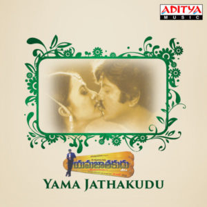 Yama Jathakudu Songs