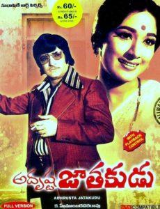 Adrushta Jatakudu Songs