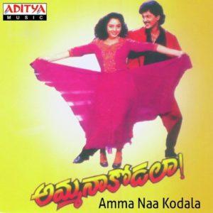 Amma Naa Kodalaa! Songs