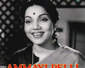 Ammayi Pelli Songs