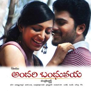 Andari Bandhuvaya Songs