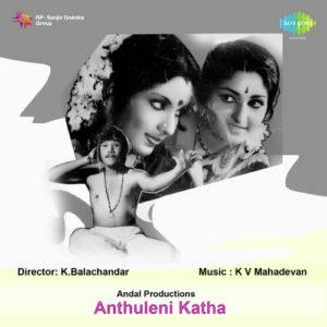 Anthuleni Katha Songs