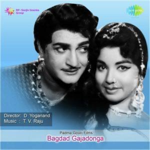Baghdad Gajadonga Songs