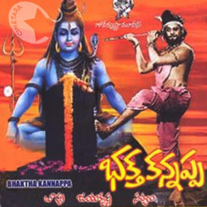 Bhakta Kannappa Songs