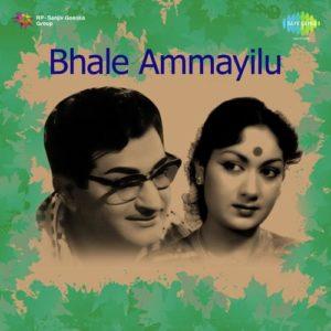 Bhale Ammayilu Songs