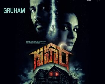 Gruham Songs