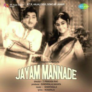 Jayam Manadey Songs