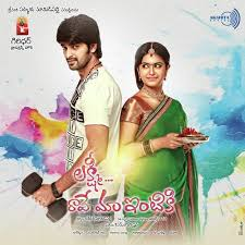 Lakshmi Raave Maa Intiki Songs