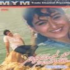 Naa Hrudayamlo Nidurinche Cheli Songs