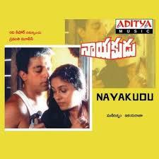 Nayakudu Songs