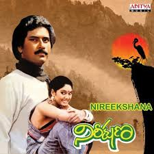 Nireekshana Songs
