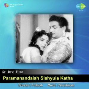 Paramaanandayya Sishyula Katha Songs