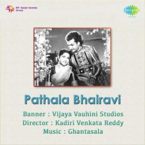Pathala Bhairavi Songs