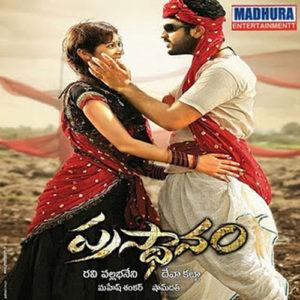 Prasthanam Songs