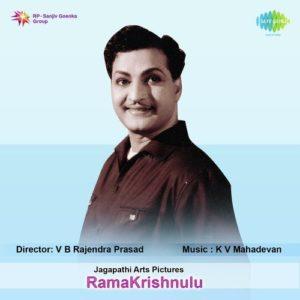 Raama Krishnulu Songs