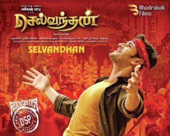 Selvandhan Songs