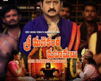 Sree Manikanta Mahemalu Songs