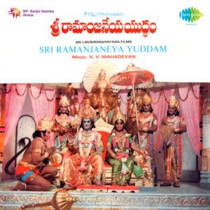 Sri Ramanjaneya Yuddam Songs