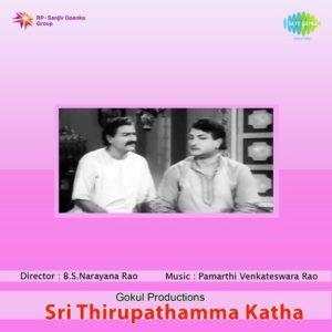 Sri Thirupathamma Katha Songs