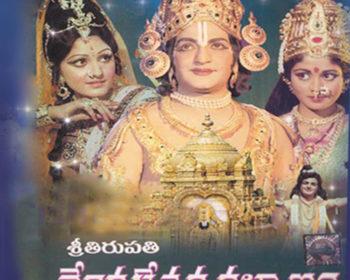 Sri Tirupathi Venkateswara Kalyanam Songs