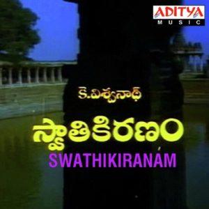 Swathikiranam Songs