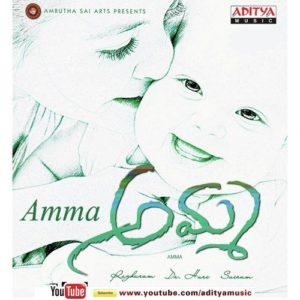 Amma Songs