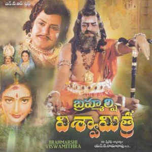 Brahmarshi Vishwamitra Songs