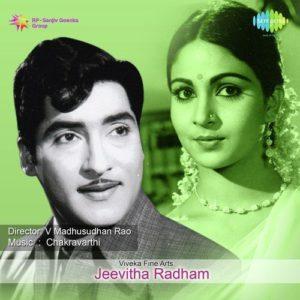 Jeevitha Radham Songs
